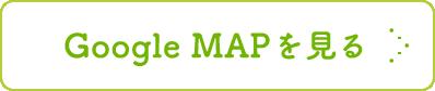 Google MAP を見る